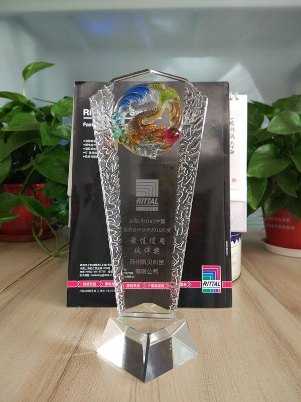 苏州FUN88官网备用网址荣获威图2016年度最佳信用伙伴奖